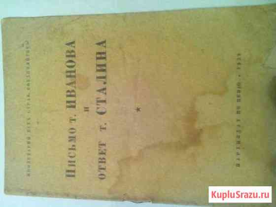 Письмо ответ Иванов - Сталин 1938г Череповец