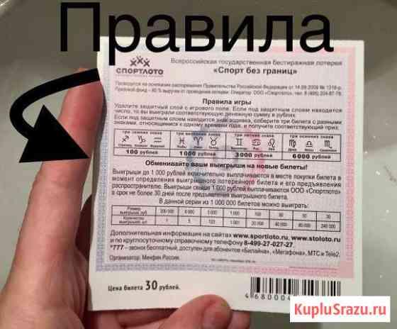 Лотерейный билет магия звёзд Ростов-на-Дону