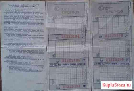 Билет лотереи Спортпрогноз 1988г Томск