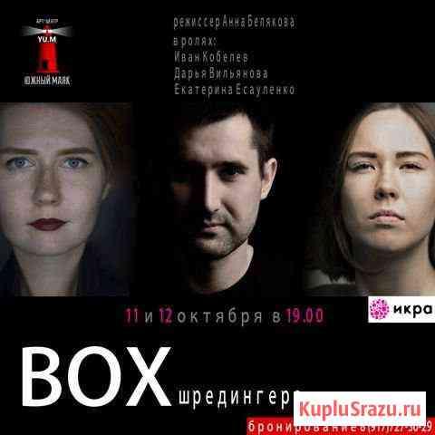 Билеты на спектакль- триллер BOX Шредингера Волгоград