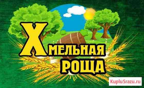Магазин разливных напитков и кофе на вынос Хабаровск