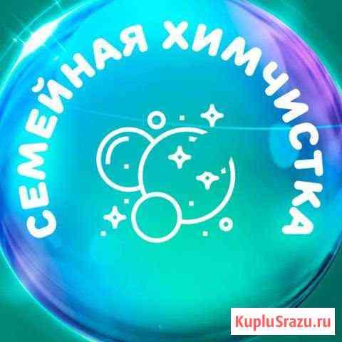 Выездная химчистка мягкой мебели и матрасов Хабаровск