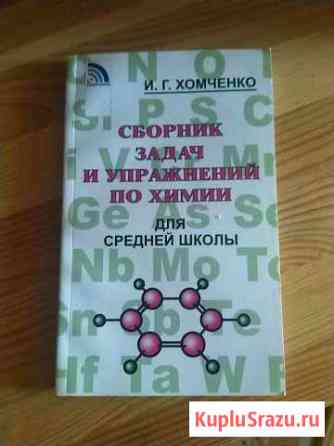 Сборник задач по химии, новый Краснознаменск