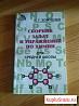 Сборник задач по химии, новый