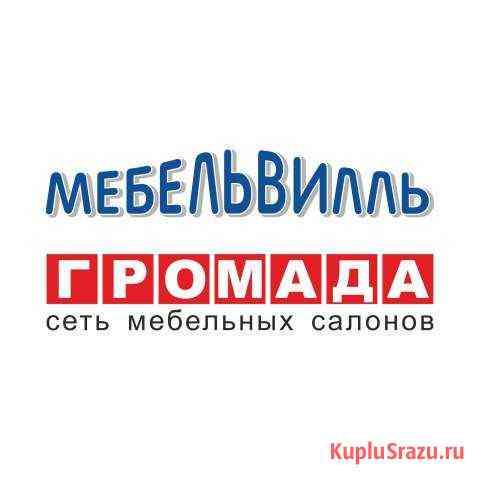 Сборщик-грузчик Киселевск