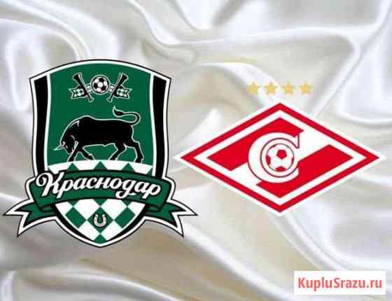 Билеты Краснодар-Спартак 208 сектор Краснодар