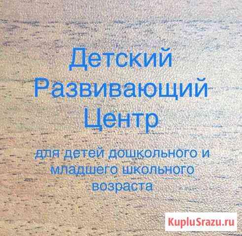 Логопед Петропавловск-Камчатский