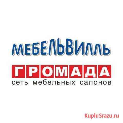 Продавец-консультант Томск