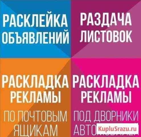 Расклейка,раздача,раскидка по п/я,печать листовок Новомосковск