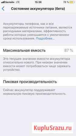 iPhone 7 128 Комсомольск-на-Амуре