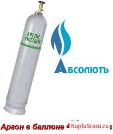 Аргон в баллонах 40 литров Хабаровск