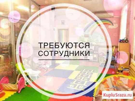 Сотрудники в детский игровой центр Краснодар