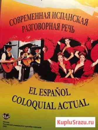 Переводы с испанского и на испанский. Любые Москва