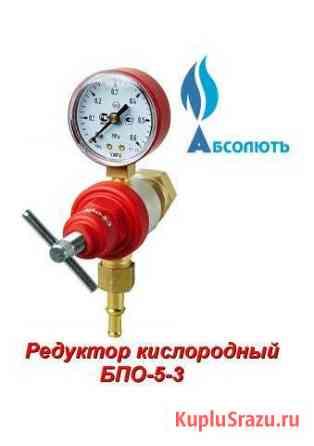 Редуктор пропановый бпо-5-3 Хабаровск