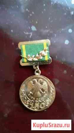 Медаль Биробиджан