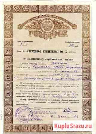 Антикварный документ Страховой полис образца 1965 Екатеринбург