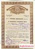 Антикварный документ Страховой полис образца 1965