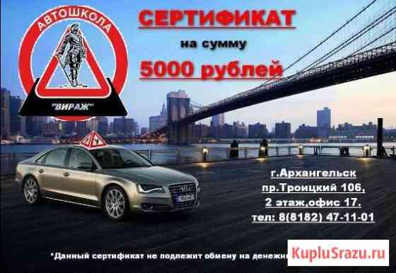 Продам сертификат на курсы вождения в а/ш Вираж Архангельск