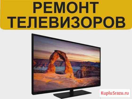 Ремонт телевизоров Грозный