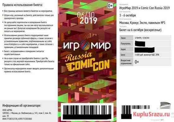 Билет на комиккон 2019 Санкт-Петербург