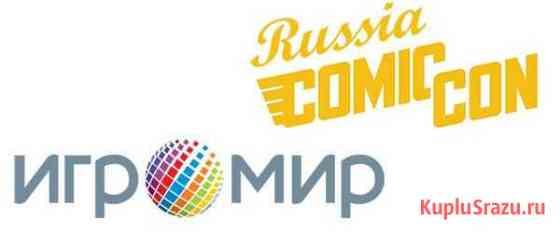 Билет на игромир и comic con Russia Таганрог
