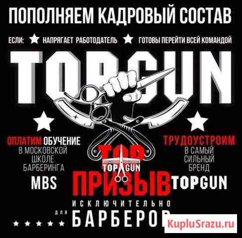 Барбер в Барбершоп topgun Липецк