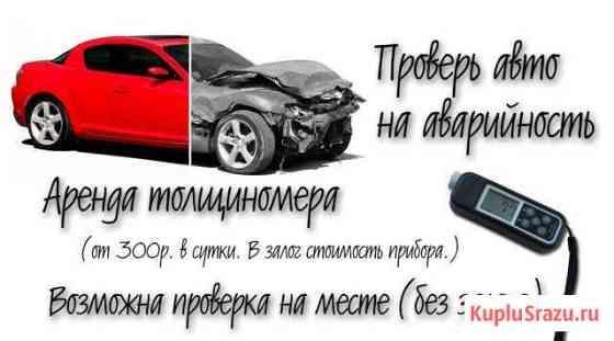 Аренда толщиномера/ Проверка покраски авто (лкп) Абакан