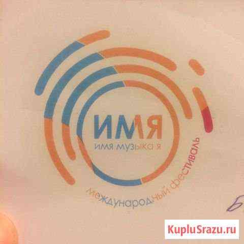 Билеты на гала -концерт Краснодар