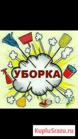 Уборка квартир,офисов(любой сложности) Ноябрьск