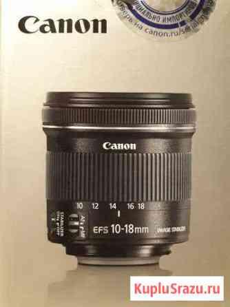 Объектив Canon EF-S 10-18mm F4.5-5.6 IS STM Магадан
