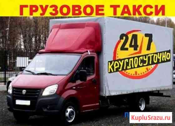 Грузоперевозки- Грузовое такси Архангельск