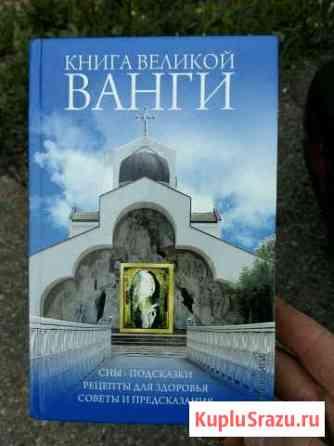 Книга великой Ванги Чайковский