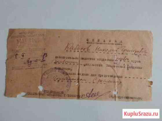 Справка Тбилисской Академии художеств 1943 года Владикавказ