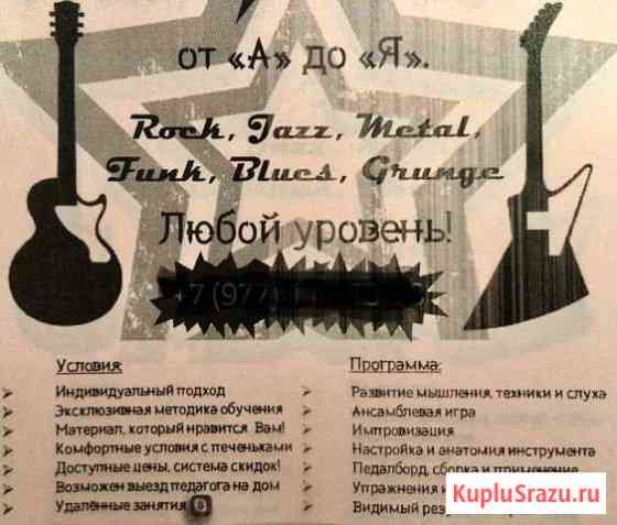 Уроки гитары Rock, Blues, Jazz, Metal, Funk, Blues Москва