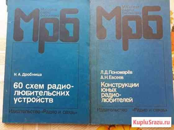 Книги для радиолюбителей Абакан