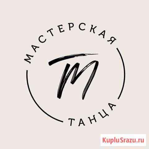 Преподаватель балета Краснодар