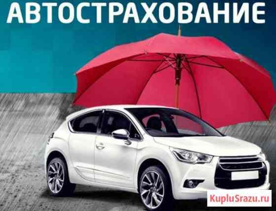 Страховой агент Омск