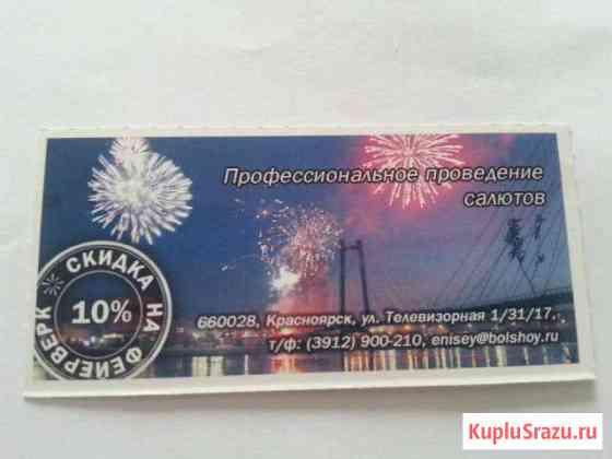 Скидка на фейеверки 10 Красноярск