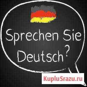 Немецкий язык Липецк