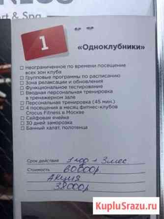 Годовой абонемент в фитнес+спа crocus fitness Санкт-Петербург