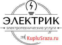 Электрик Элетромонтажник Нижний Новгород