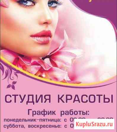 Парикмахер-универсал Калининград