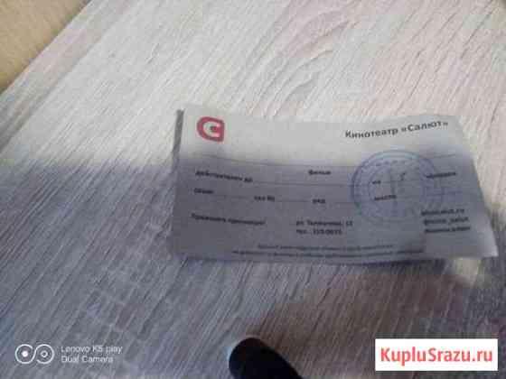 Билет в кинотеатр Салют на любой фильм Екатеринбург