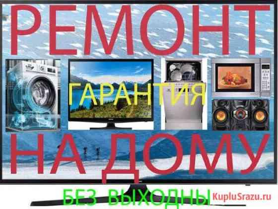 Ремонт любых телевизоров Иркутск