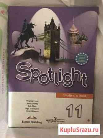 Английский Spotlight 10-11 Биробиджан