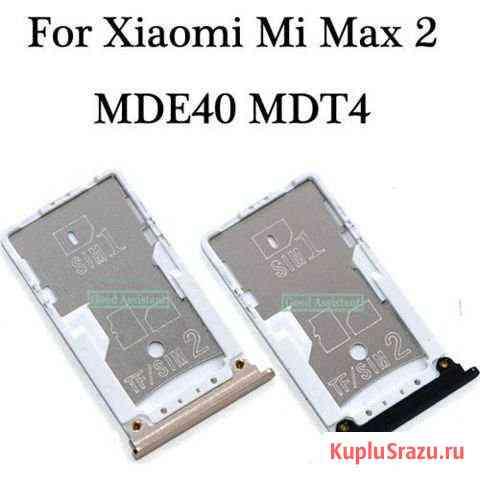 Слот сим карты для Xiaomi MI MAX2 Артем