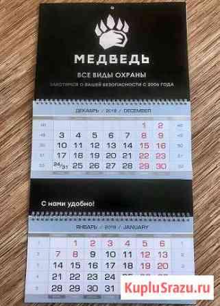 Календарь раскладной на три окна Уфа