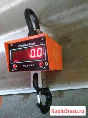 Крановые весы Белогорск