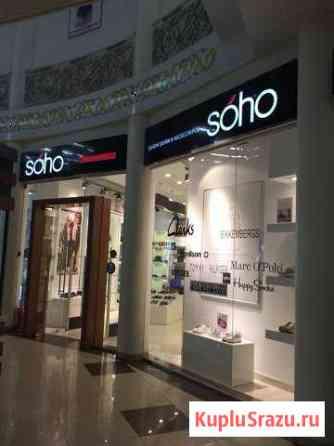 Салон обуви аксессуаров «soho» Махачкала