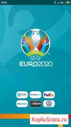 Билеты на евро 2020 Магарамкент
